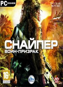 Sniper: Ghost Warrior (2010/RUS/ Repack )