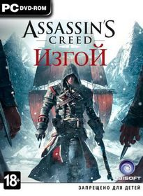 Assassin's Creed: Rogue (2015/RUS/ENG)