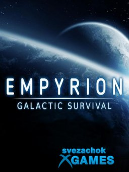 Empyrion: Galactic Survival